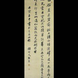 Zhang Xin [Chang Hsin] 張莘 (1744- Ca. 1820)